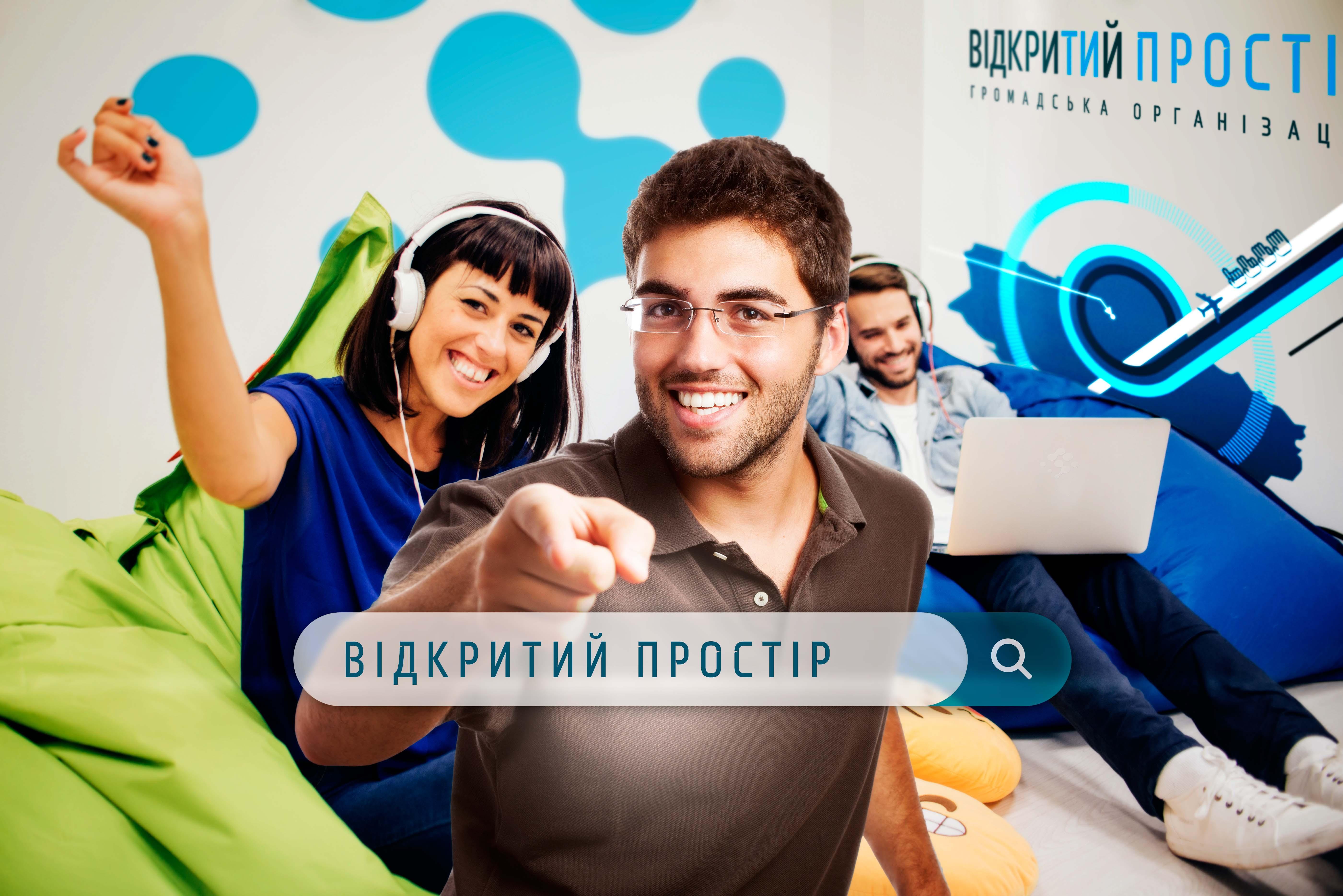 vidkrytyj-prostir-ofis