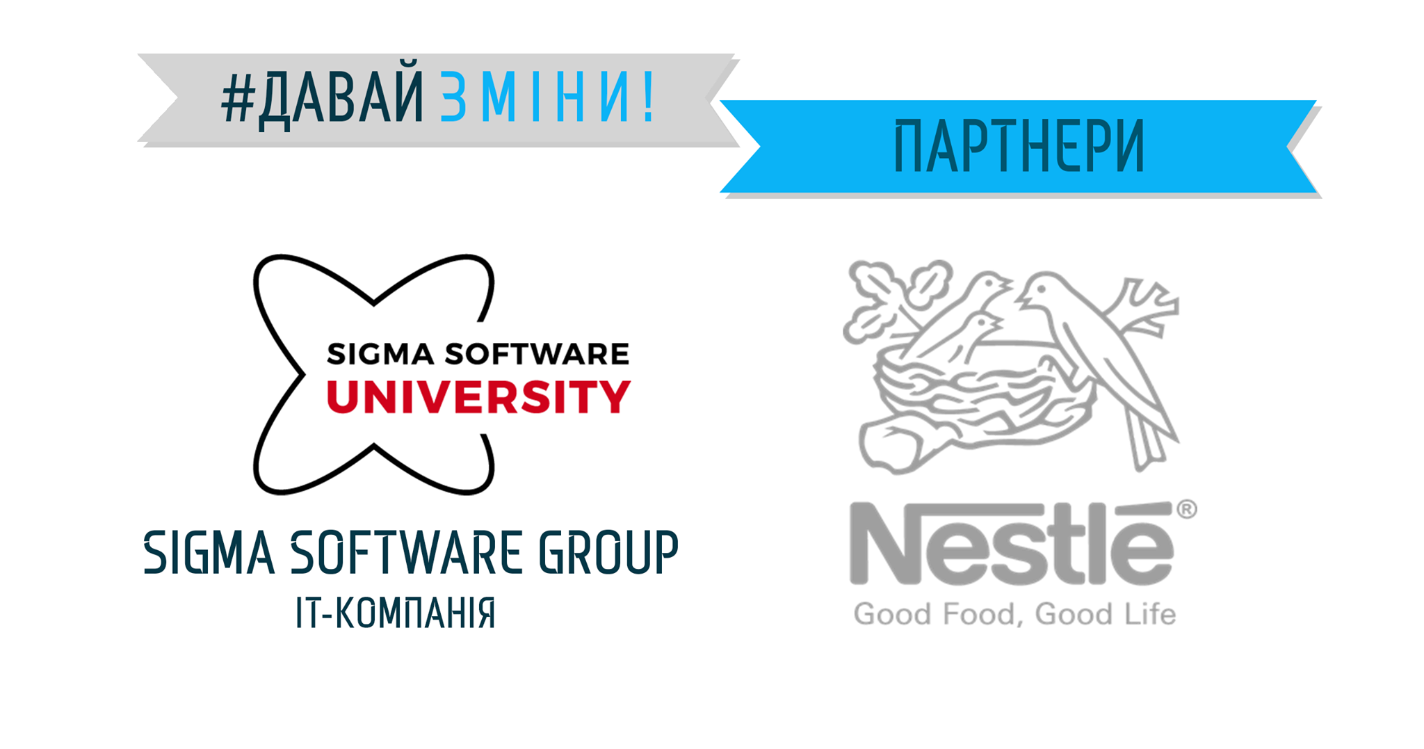 Партнери_Nestle_SigmaSoftware